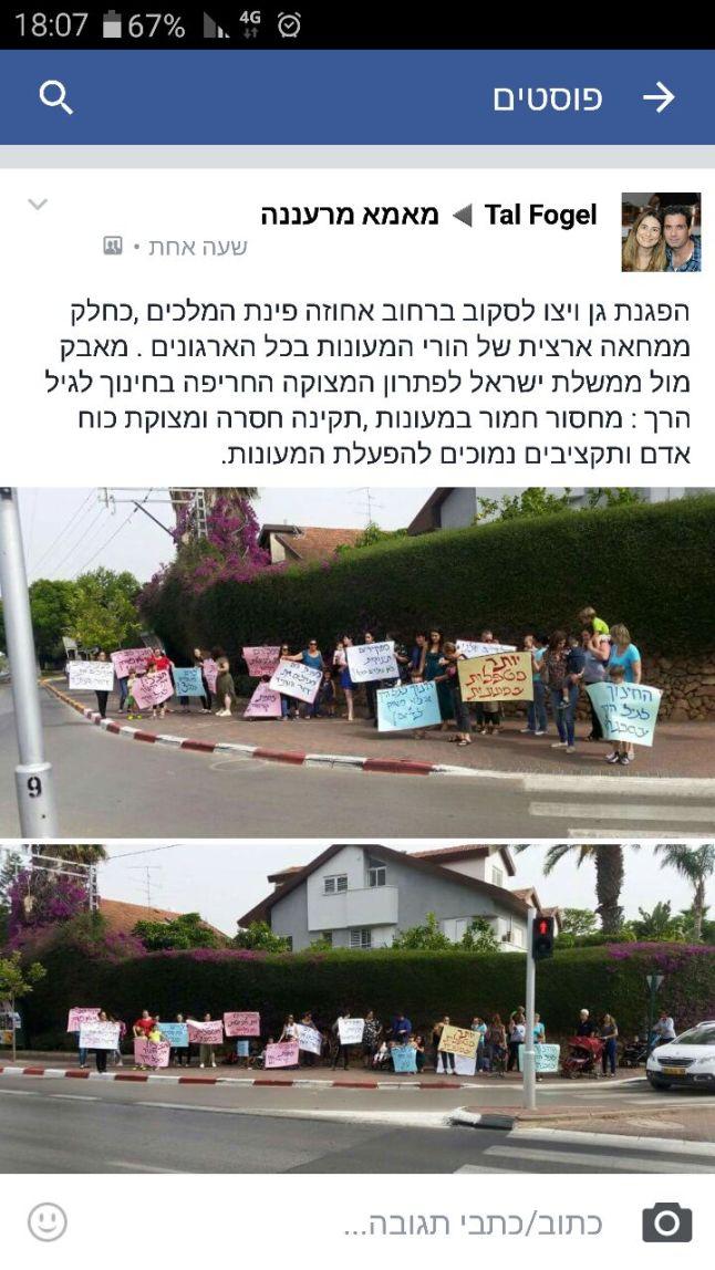 מחאת המעונות 2