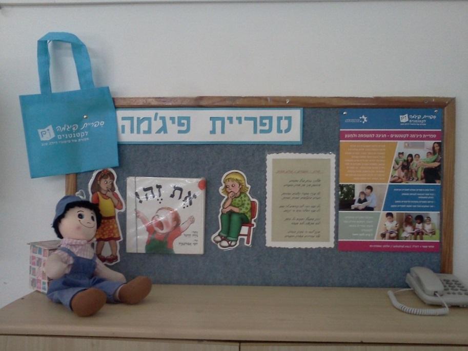 לוח ספרית פיג'מה